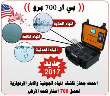 افضل جهاز لكشف المياة الجوفية لعمق 700 متر تحت الارضR700-pro