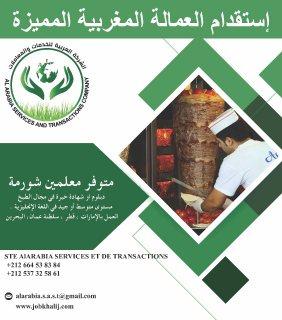 الشركة العربية توفر معلمين شوارما  للعمل بدول الخليج