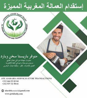 الشركة العربية توفر معلمين باريستا للعمل بدول الخليج