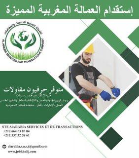 شركة العربية لتوفير العمالة المغربية لدول الخليج العربي