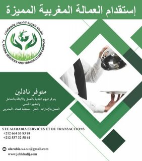 الشركة العربية توفر نادلين للعمل في دول الخليج