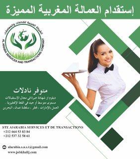 شركة العربية توفر لكم نادلات مغربيات