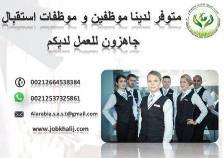 شركة العربية لتوفير العمالة المغربية