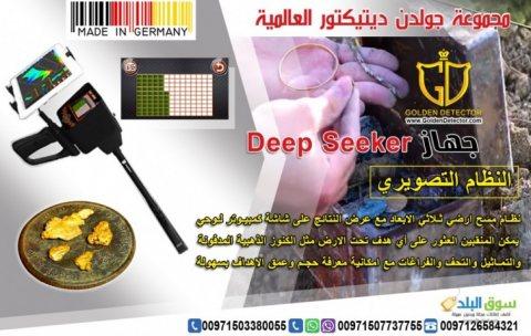 جهاز كشف الذهب ديب سيكر Deep seeker | للبيع فى السعودية