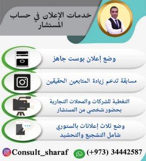 التسويق الالكتروني عبر الانستغرام consult_sharaf