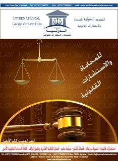 المجموعة الدولية للمحاماه و الاستشارات القانونية