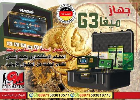 جهاز كشف الذهب فى البحرين | جهاز ميجا جي 3