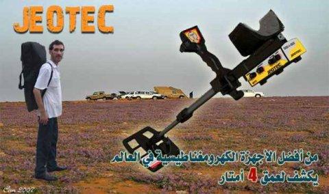 جهاز JEOTEC بالنظام الكهرو مغناطيسي لكشف الذهب  والفراغ