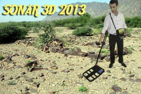 جهاز SONAR 3D بالنظام التصويري  للكشف عن المعادن والفراغات