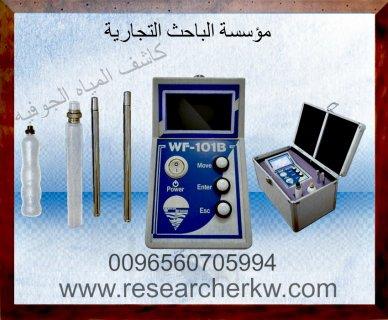 جهاز الكشف عن المياه الجوفية www.researcherkw.com
