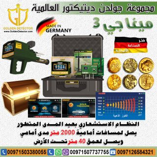 جهاز الكشف عن الذهب ميغا جي3 - في البحرين