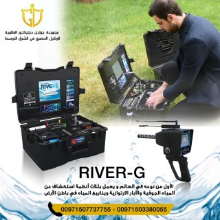 كشف المياه والآبار عبر جهاز   ريفر جي   RIVER G \ في البحرين