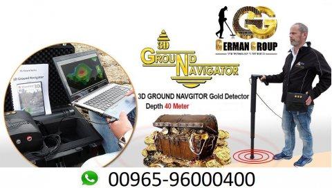 جهاز المستكشف الارضى ثلاثى الابعاد لكشف الذهب