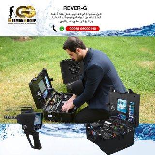 البحث عن المياه الجوفية فى البحرين جهاز ريفر جي