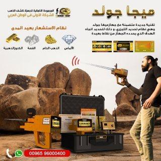 جهاز كشف الذهب فى البحرين ميغا جولد كاشف الكنوز الذهبية