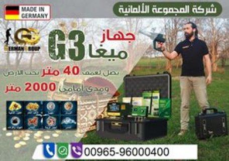 MEGA G3 جهاز كشف الذهب فى البحرين 2019