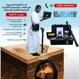 كشف الذهب والكنوز فى البحرين جهاز جراوند نافيجيتور