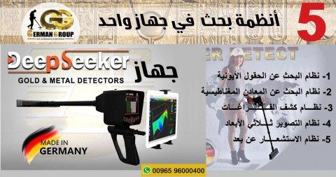 اكتشف المعادن الثمينة فى البحرين جهاز ديب سيكر