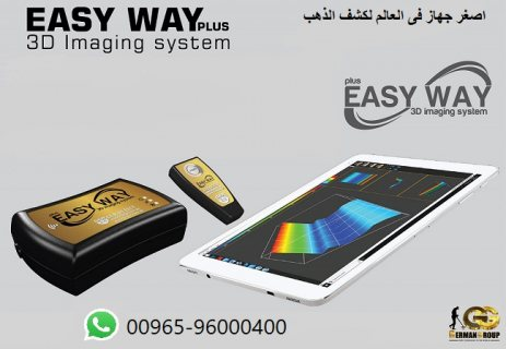 البحث عن الذهب فى البحرين مع جهاز ايزي واي