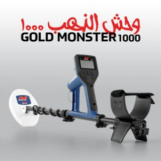 وحش الذهب 1000 أفضل اجهزة كشف الذهب الصوتية