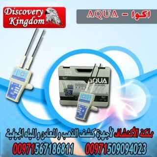AQWA أدق اجهزة كشف المياة الجوفية ومياه الأبار