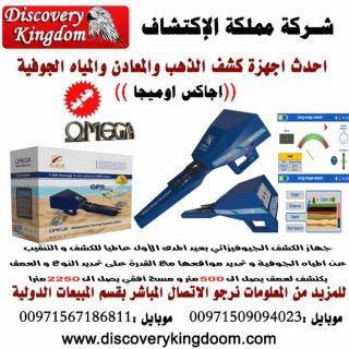 Omega أحدث اجهزة الكشف عن المياة الجوفية ومياه الأبار