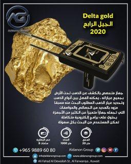 اجهزه الكشف الذهب والمعادن والكنوز delta gold