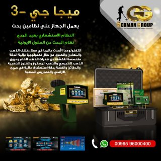 جهاز كشف الذهب ميغا جي 3 فى البحرين   اكتشف الان 2020