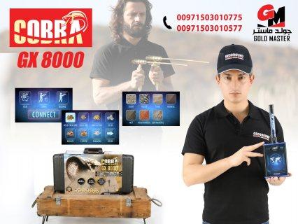 كاشف المعادن والذهب فى البحرين جهاز كوبرا جي اكس 8000