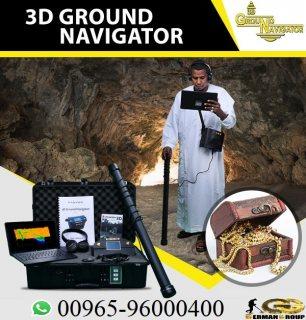 الكشف عن الذهب والكنوز فى البحرين | جهاز جراوند نافيجيتور العملاق