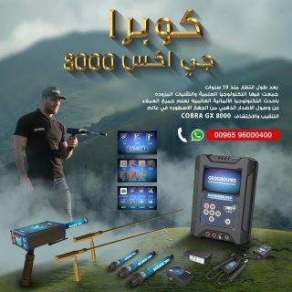 كوبرا 8000 الجديد | احدث اجهزة كشف الذهب فى البحرين 2020