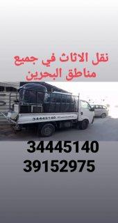 نقل اثاث نقل عفش 34445140