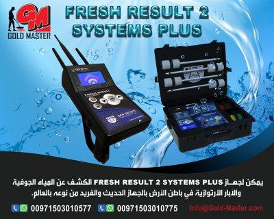 جهاز كشف المياه الجوفية فى البحرين | جهاز fresh result 2 system