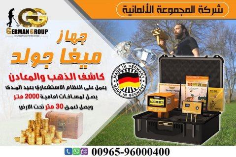 كاشف الذهب والكنوز فى البحرين | ميغا جولد | 2020