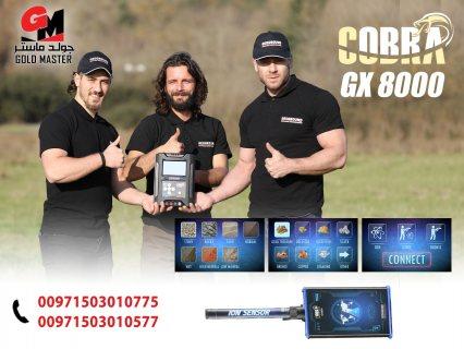 جهاز كشف الذهب والمعادن كوبرا جي اكس 8000 | كاشف الذهب فى البحرين