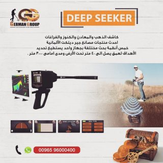 deep seeker اكتشاف الذهب والمعادن فى البحرين 2020