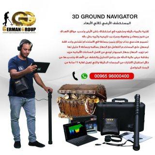 ابحث عن الذهب والمعادن فى البحرين | جهاز جراوند نافيجيتور
