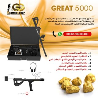 ابحث بدقة عن الذهب فى البحرين | جهاز جريت 5000