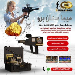 ميجا سكان برو جهاز كشف الذهب فى البحرين 2020