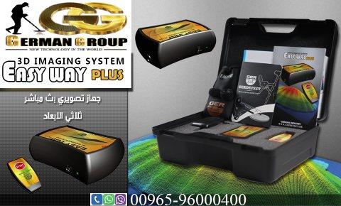 جهاز كشف الذهب ايزي واي بلس فى البحرين 2020 جديد