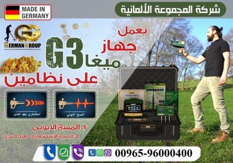 البحث عن الذهب والمعادن فى البحرين | جهاز ميغا جي 3 الالمانى