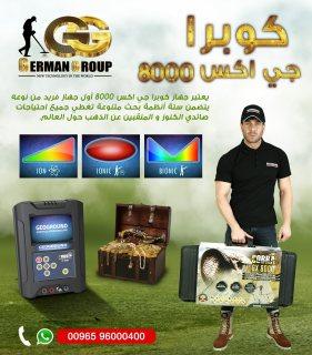 كشف الكنوز الدفينة والذهب مع جهاز كشف الذهب كوبرا 8000 فى البحرين