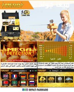 للكشف عن الذهب الخام جهاز ميغا جولد جهاز كشف الذهب فى البحرين