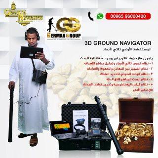 جهاز المستكشف الارضى جهاز كشف الذهب فى البحرين 2020