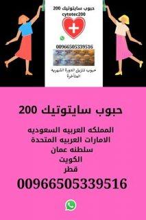 حبوب أجهاض ستيسوتيك للبيع السعوديه (00966505339516) للبيع في السعوديه