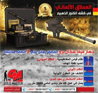 جهاز كشف الذهب فى البحرين جهاز ميجا سكان برو