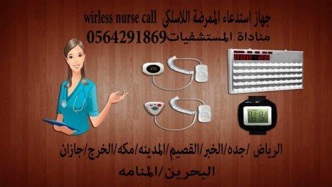 جهاز نداء واستدعاء الممرضات للمستشفيات والمراكز الطبية 0564291869