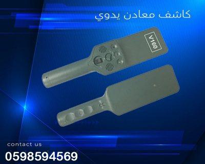 كاشف المعادن اليدوي وكاشف الجوالات DZSC-3003B1