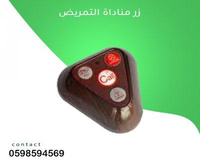 جهاز استدعاء الممرضات لغرف المرضى