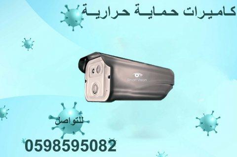 كاميرات حماية حرارية